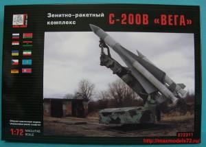 "Gr72311   С-200 ""Вега"" Зенитно-ракетный комплекс (thumb41055)"