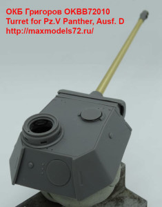 OKBB72010   Turret for Pz.V Panther, Ausf. D (attach3 40307)