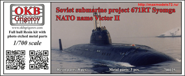 OKBN700125   Soviet submarine project 671RT Syomga (NATO name Victor II) (thumb41337)