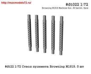 Pen#dt022   Ствол пулемета Browning M1919. 5 шт.   Pen#dt022   Browning M1919 Machine Gun 30 barrels. 5 pcs. (thumb41645)