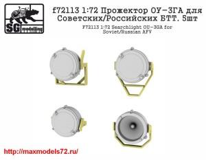 """Penf72113   1:72 Прожектор ОУ-3ГА """"Луна"""" для для Советских/Российских БТТ. 5шт. (thumb41637)"""