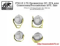 Penf72113   1:72 Прожектор ОУ-3ГА «Луна» для для Советских/Российских БТТ. 5шт. (attach1 41637)