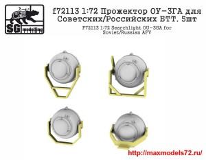 """Penf72113   1:72 Прожектор ОУ-3ГА """"Луна"""" для для Советских/Российских БТТ. 5шт. (attach1 41637)"""