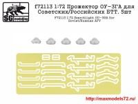 Penf72113   1:72 Прожектор ОУ-3ГА «Луна» для для Советских/Российских БТТ. 5шт. (attach2 41637)