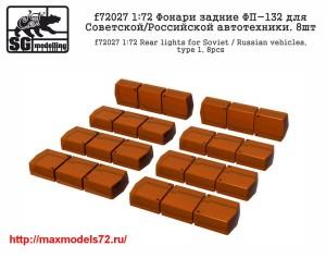 SGf72027   1:72 Фонари задние ФП-130  для Советской/Российской автотехники. 8шт  SGf72027 1:72 Rear lights for Soviet/Russian vehicles, type 1, 8pcs (thumb41616)