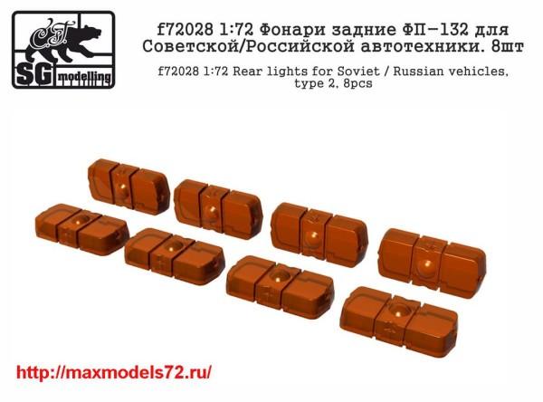 SGf72028   1:72 Фонари задние ФП-132 для Советской/Российской автотехники. 8шт        SGf72028 1:72 Rear lights for Soviet/Russian vehicles, type 2, 8pcs (thumb41618)