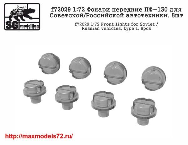 SGf72029   1:72 Фонари передние ПФ-130 для Советской/Российской автотехники. 8шт   SGf72029 1:72 Front lights for Soviet/Russian vehicles, type 1, 8pcs (thumb41620)