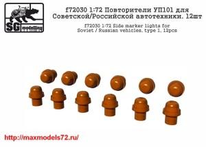 SGf72030   1:72 Повторители УП101 для Советской/Российской автотехники. 12шт             SGf72030 1:72 Side marker lights for Soviet/Russian vehicles, type 1, 12pcs (thumb41622)