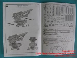 """Gr72311   С-200 """"Вега"""" Зенитно-ракетный комплекс (attach5 41055)"""