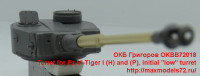OKBB72018   Turret for Pz.VI Tiger I (H) and (P), initial «low» turret (attach3 41879)