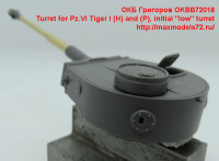 OKBB72018   Turret for Pz.VI Tiger I (H) and (P), initial «low» turret (attach4 41879)