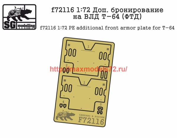 Penf72116 1:72 Доп. бронирование на ВЛД Т-64 (ФТД)                    Penf72116 1:72 PE additional front armor plate for T-64 (thumb40874)