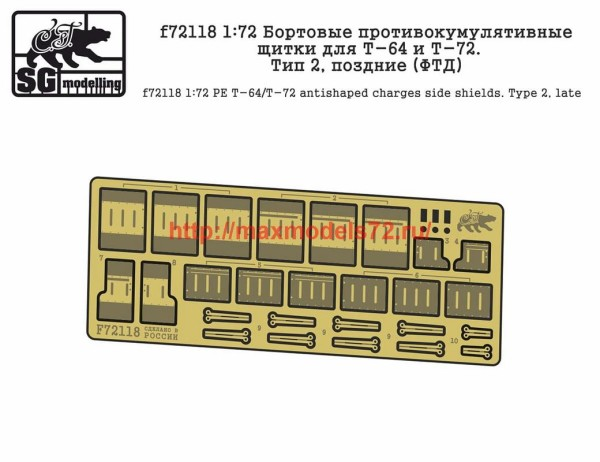 Penf72118 1:72 Бортовые противокумулятивные щитки для Т-64 и Т-72. Тип 2, поздние (ФТД)           Penf72118 1:72 PE T-64/T-72 antishaped charges side shields. Type 2, late (thumb40879)
