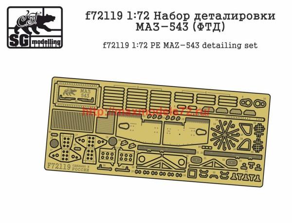 Penf72119 1:72 Набор деталировки МАЗ-543 (ФТД)                Penf72119 1:72 PE MAZ-543 detailing set (thumb40882)