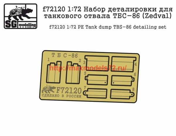 Penf72120 1:72 Набор деталировки для танкового отвала ТБС-86 (Zedval)             Penf72120 1:72 PE Tank dump TBS-86 detailing set (thumb40889)
