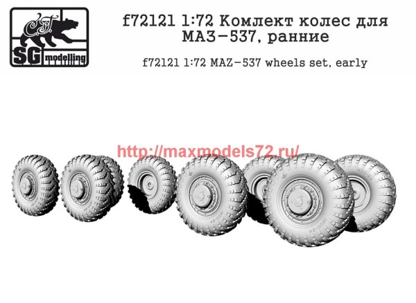 Penf72121 1:72 Комлект колес для МАЗ-537, ранние        Penf72121 1:72 MAZ-537 wheels set, early (thumb40893)
