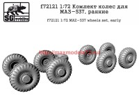 Penf72121 1:72 Комлект колес для МАЗ-537, ранние        Penf72121 1:72 MAZ-537 wheels set, early (attach1 40893)