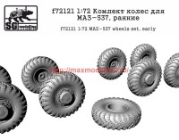 Penf72121 1:72 Комлект колес для МАЗ-537, ранние        Penf72121 1:72 MAZ-537 wheels set, early (attach2 40893)