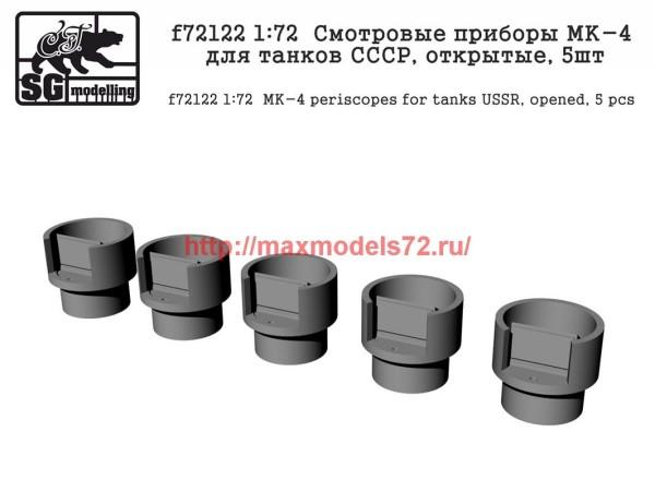 Penf72122 1:72  Смотровые приборы МК-4 для танков СССР, открытые, 5шт            Penf72122 1:72  MK-4 periscopes for tanks USSR, opened, 5 pcs (thumb40897)