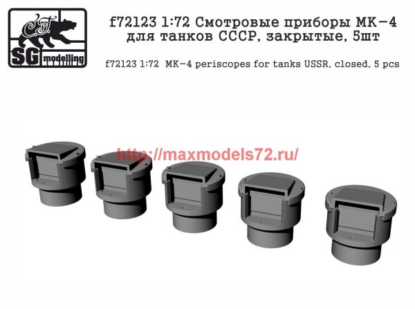 Penf72123 1:72 Смотровые приборы МК-4 для танков СССР, закрытые, 5шт         Penf72123 1:72  MK-4 periscopes for tanks USSR, closed, 5 pcs (thumb40900)
