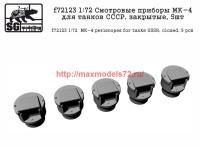 Penf72123 1:72 Смотровые приборы МК-4 для танков СССР, закрытые, 5шт         Penf72123 1:72  MK-4 periscopes for tanks USSR, closed, 5 pcs (attach1 40900)