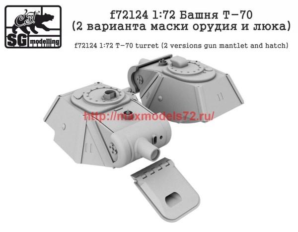 Penf72124 1:72 Башня Т-70 (2 варианта маски орудия и люка)             Penf72124 1:72 T-70 turret (2 versions gun mantlet and hatch) (thumb40903)