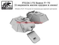 Penf72124 1:72 Башня Т-70 (2 варианта маски орудия и люка)             Penf72124 1:72 T-70 turret (2 versions gun mantlet and hatch) (attach1 40903)