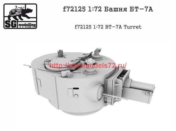 Penf72125 1:72 Башня БТ-7А                Penf72125 1:72 BT-7A Turret (thumb40907)