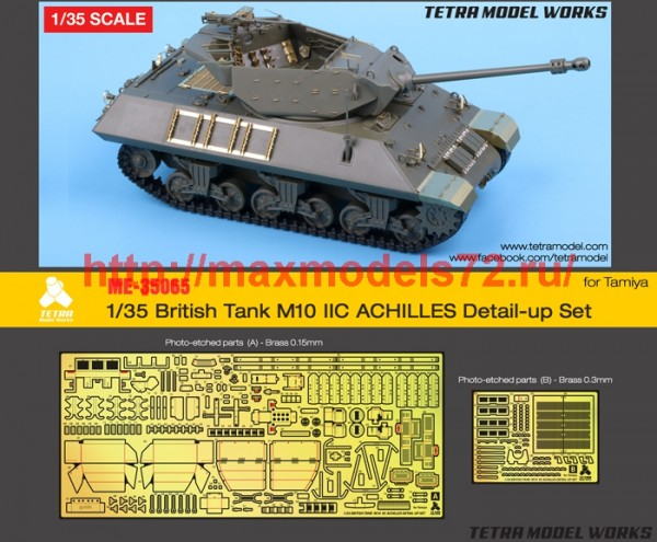 TetraME-35065   1/35 British Tank M10 IIC Achilles Detail-up Set for Tamiya (thumb42707)