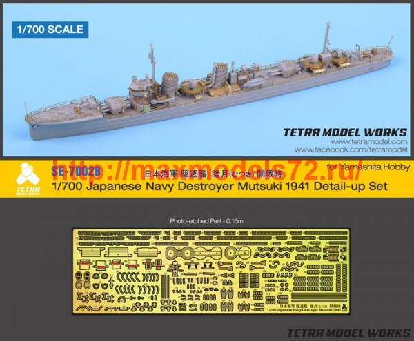 TetraSE-70028   1/700 Japanese Navy Destroyer Mutsuki 1941 for Yamashita Hobby (thumb42759)