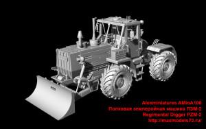 AMinA100   Полковая землеройная машина ПЗМ-2  Regimental Digger PZM-2 (attach1 40170)