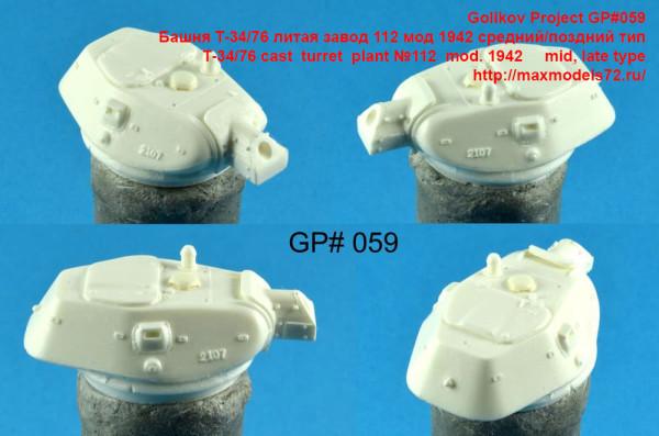 GP#059   Башня T-34/76 литая завод 112 мод 1942 средний/поздний тип   T-34/76 cast  turret  plant №112  mod. 1942     mid, late type (thumb40861)