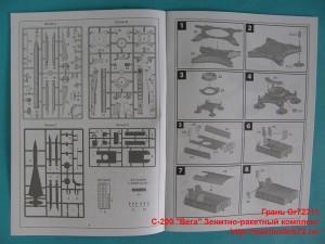 """Gr72311   С-200 """"Вега"""" Зенитно-ракетный комплекс (attach4 41055)"""