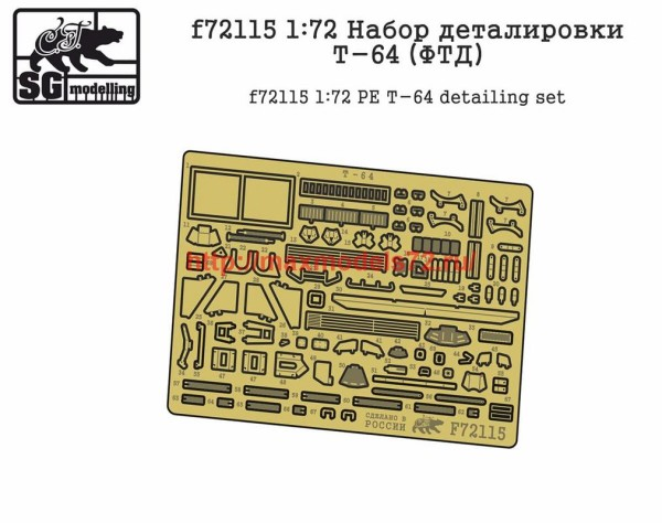Penf72115 1:72 Набор деталировки Т-64 (ФТД)                Penf72115 1:72 PE Т-64 detailing set (thumb40870)