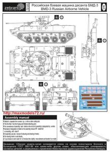 ZebZ72120   Российская боевая машина десанта БМД-3   BMD-3 Russian Airborne VehicleBMD-3 Russian Airborne Vehicle (attach6 41724)