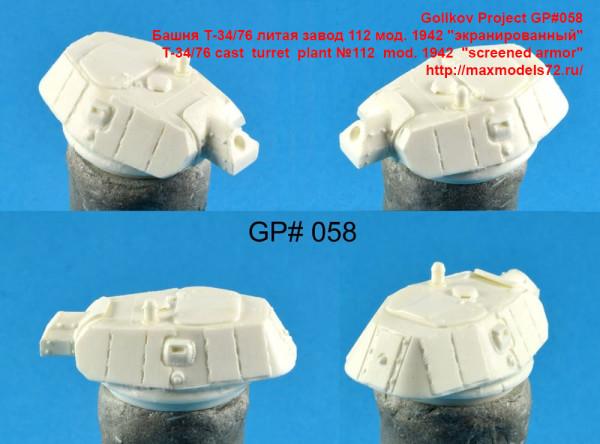 "GP#058   Башня Т-34/76 литая завод 112 мод. 1942 ""экранированный""   T-34/76 cast  turret  plant №112  mod. 1942  ""screened armor"" (thumb40858)"