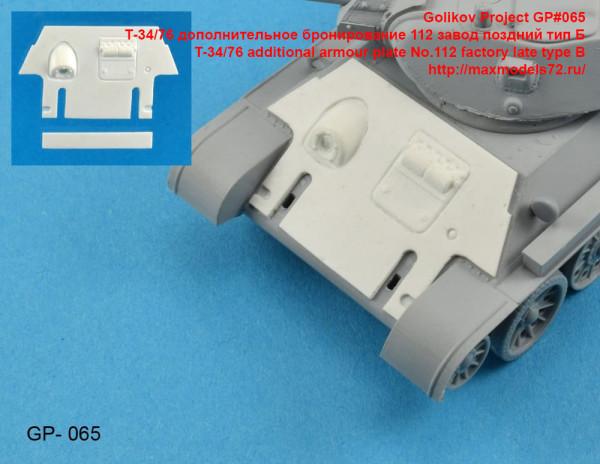 GP#065   Т-34/76 дополнительное бронирование 112 завод поздний тип Б   T-34/76 additional armour plate No.112 factory late type B (thumb41078)