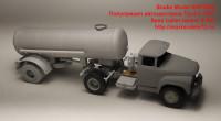 SM72008   Полуприцеп автоцистерна ТЦ-4 (с-927)   Semi trailer tanker S-927 (attach4 41583)