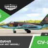 TempM72251   Кабина Су-25 Art Model (thumb45294)