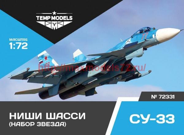 TempM72331   Ниши шасси Су-33 Звезда (thumb45365)