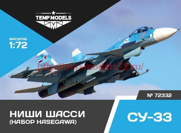 TempM72332   Ниши шасси Су-33 Hasegawa (thumb45354)