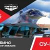 TempM72342   Кабина Су-34 Звезда (thumb45313)