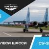 TempM72352   Колеса шасси Су-35 (thumb45454)