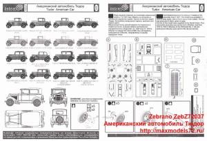 ZebZ72037   Американский автомобиль Тюдор (attach3 41387)