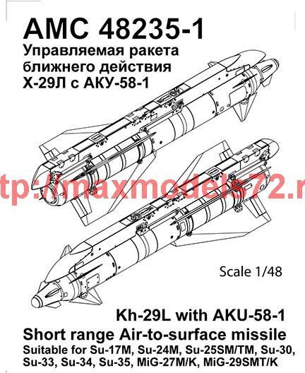 AMC 48235-1   Авиационная управляемая ракета Х-29Л с пусковой АКУ-58-1 (thumb45551)
