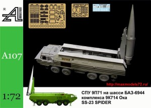 AMinA107   СПУ 9П71 на шасси БАЗ-6944 комплекса 9К714 ОКА   SS-23 SPIDER (thumb41576)