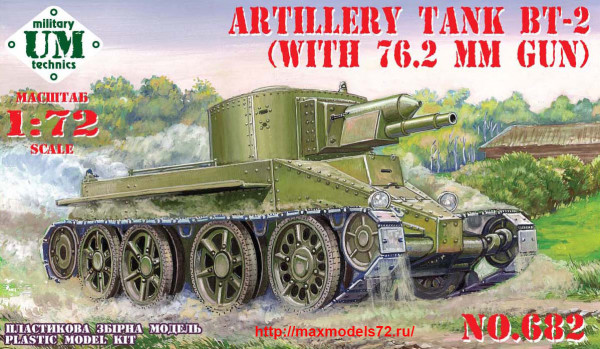 UMT682   Artillery tank BT-2 (with 76.2 mm gun).   Артиллерийский танк БТ-2 с оригинальной 76,2 мм пушкой в специальной башне. (thumb40868)