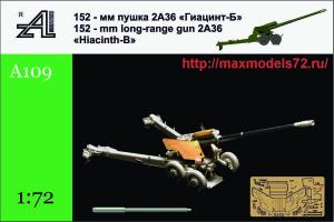 "AMinA109   152 мм. пушка 2А36 ""Гиацинт-Б""   152 mm. long-range gun 2A36 (thumb42099)"