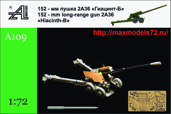 "AMinA109   152 мм. пушка 2А36 ""Гиацинт-Б""   152 mm. long-range gun 2A36 (thumb42099)"