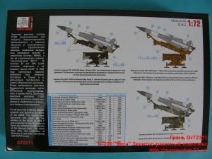 """Gr72311   С-200 """"Вега"""" Зенитно-ракетный комплекс (attach1 41055)"""